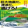 オリンピックで浮かれるな 巨大地震だ、津波だ、逃げろ! 船瀬 俊介  (著)
