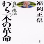 自然農法 わら一本の革命 福岡 正信  (著)