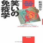 笑いの免疫学―笑いの「治療革命」最前線 船瀬 俊介  (著)