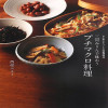 三河みりんで味わうプチマクロ料理 西邨 マユミ (著)
