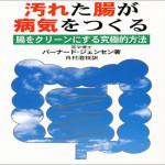 汚れた腸が病気をつくる―腸をクリーンにする究極的方法  バーナード ジェンセン (著)