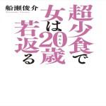 超少食で女は20歳若返る 船瀬 俊介  (著)