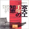宮大工 千年の知恵―語りつぎたい、日本の心と技と美しさ 松浦 昭次  (著)