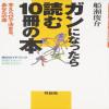 ガンになったら読む10冊の本―本えらびで決まる、あなたの命 船瀬 俊介  (著)