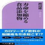 寿命を縮める食品添加物  渡辺 雄二  (著)