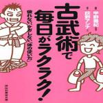 古武術で毎日がラクラク! 疲れない、ケガをしない「体の使い方」 荻野アンナ  甲野善紀(監修)