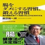 腸をダメにする習慣、鍛える習慣 藤田 紘一郎 (著)