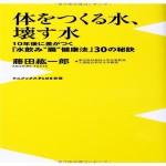 体をつくる水、壊す水 ~10年後に差がつく 藤田 紘一郎  (著)