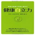 発想の転換で元気に長生き 健康自立力 田中佳 (著)
