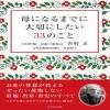 母になるまでに大切にしたい33のこと 吉村 正 (著), 島袋 伸子 (著)