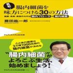 最新! 腸内細菌を味方につける30の方法 藤田 紘一郎 (著)