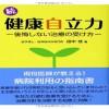 続・健康自立力 ‐後悔しない治療の受け方 田中 佳 (著)