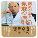 病気が治る人の 免疫の法則 福田稔  (著)