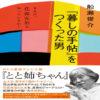 『暮しの手帖』をつくった男 船瀬俊介 (著)