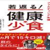 若返る! 健康少食 誰でもできるファスティング生活 船瀬 俊介  (著)