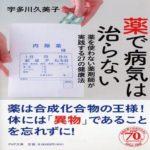 薬で病気は治らない 宇多川 久美子 (著)