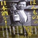 ほんものの日本酒を!  船瀬 俊介  (著)