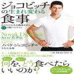 ジョコビッチの生まれ変わる食事 ノバク・ジョコビッチ (著)