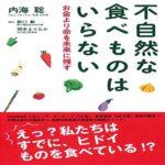 不自然な食べ物はいらない 内海聡  (著) 野口勲 (著), 岡本よりたか (著)