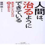 人間は、治るようにできている (長生きしたければ、薬を飲むな)  福田 稔 (著)