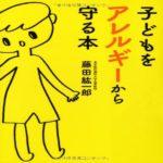 子どもをアレルギーから守る本 藤田 紘一郎  (著)