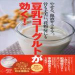 豆乳ヨーグルトが効く! ―やせる、血液サラサラ、骨も丈夫に、花粉症にも