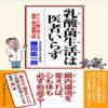 乳酸菌生活は医者いらず 藤田 紘一郎  (著)