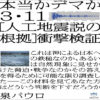 本当かデマか 3・11[人工地震説の根拠] 泉パウロ  (著)
