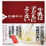 牛乳は子どもによくない  佐藤 章夫  (著)
