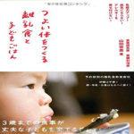 つよい体をつくる離乳食と子どもごはん 山田 奈美 (著)