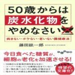 50歳からは炭水化物をやめなさい 藤田 紘一郎 (著)