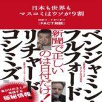日本も世界もマスコミはウソが9割 出版コードぎりぎり [FACT対談]