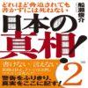どれほど脅迫されても書かずには死ねない 日本の真相! 2 船瀬 俊介  (著)