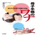 母子手帳のワナ―知られざる母子保健の真実 髙野弘之 (著)