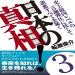 史上最凶レベルの言論弾圧に抗して諸悪すべてを暴く 日本の真相! 3  船瀬 俊介 (著)