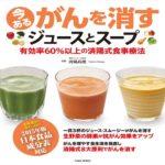 今あるがんを消すジュースとスープ…有効率60%以上の済陽式食事療法