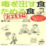 毒を出す食 ためる食[実践編] 蓮村 誠 (著)