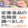 定番食品の危険度調べました 渡辺 雄二 (著)