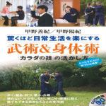 驚くほど日常生活を楽にする 武術&身体術 「カラダの技の活かし方」 (DVDブック)