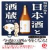物語で知る日本酒と酒蔵  友清 哲 (著)