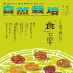 自然栽培 vol.7 木村秋則 (監修), 農業ルネサンス『自然栽培』編集部