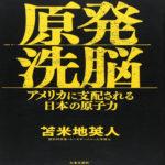 原発洗脳 アメリカに支配される日本の原子力 苫米地 英人  (著)