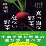 真っ当な野菜、危ない野菜 南 清貴  (著)