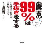 歯医者の99%は手抜きをする 長尾 周格 (著)