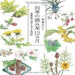四季の摘み菜12ヵ月 健康野草の楽しみ方と料理法 平谷 けいこ (著)