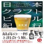 日本クラフトビール紀行 友清哲 (著)