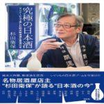 究極の日本酒 マリアージュで楽しむ純米無濾過生原酒16本 杉田 衛保 (著)