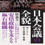 日本会議の全貌 知られざる巨大組織の実態 俵 義文  (著)