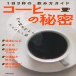 コーヒーの秘密 ―1日3杯の飲み方ガイド