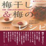 梅干し&梅のレシピ―抗菌・抗酸化作用で健康力をアップ ! 石澤 清美 (著)